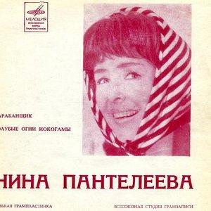 Image for 'Пантелеева Нина'