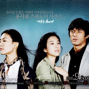 Image for 'Autumn Shower OST'
