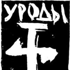 Image for 'Уроды'