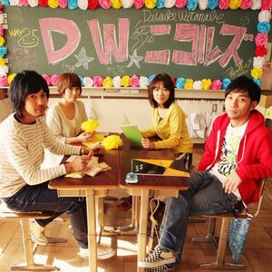 Image for 'D.W.ニコルズ'
