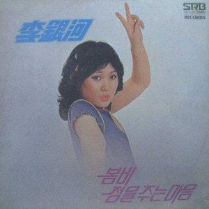 Image for '이은하'