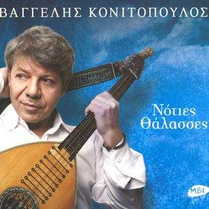 Image for 'Βαγγέλης Κονιτόπουλος'