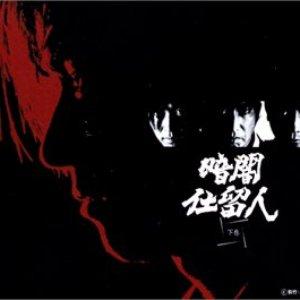 Image for '暗闇仕留人'