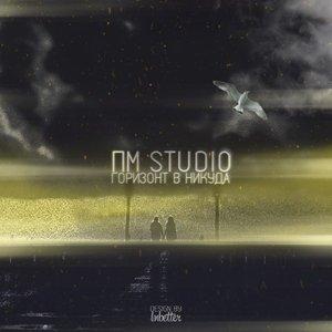Image for 'ПМStudio'