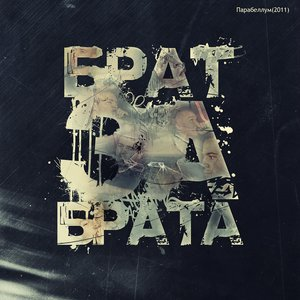 Image for 'Брат-За-Брата'