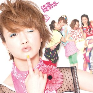 Image for '岡田ロビン翔子'