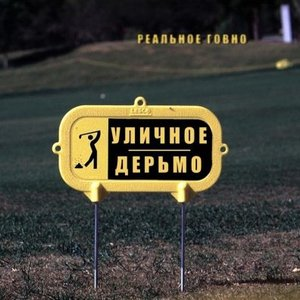 Image for 'Уличное Дерьмо'