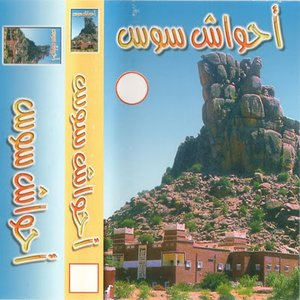 Image for 'Ahwach Souss'