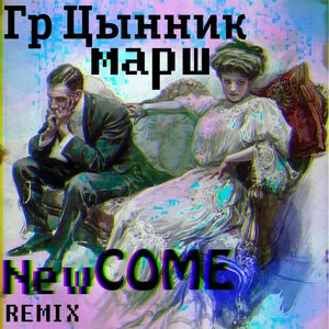 Image for 'New COME x Гр. Цынник'