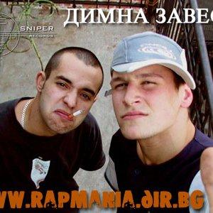 Image for 'Димна Завеса'