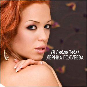Image for 'Лерика Голубева'