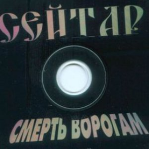 Image for 'Сейтар'