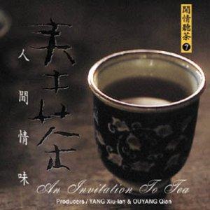 Image for 'YANG Xiu-lan & QUYANG Qian'