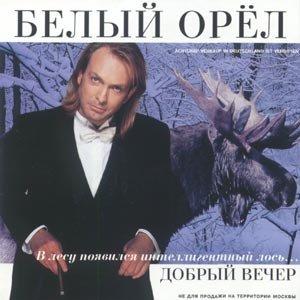 Image for 'Белый Орел'