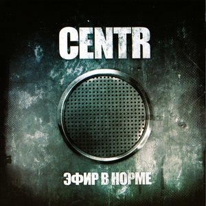 Image for 'CENTR (Центр)'