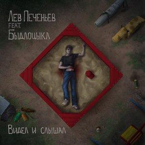 Image for 'Лев Печеньев feat. Быдлоцыкл'