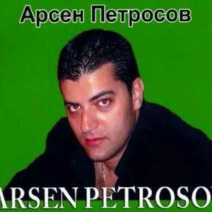 Image for 'Арсен Петросов'