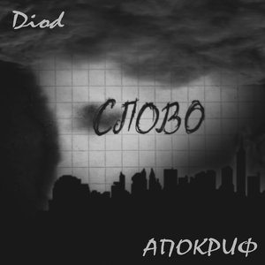 Image for 'Diod&АПОКРИФ'
