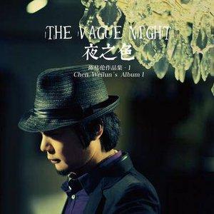 Изображение для 'Chen Weilun'