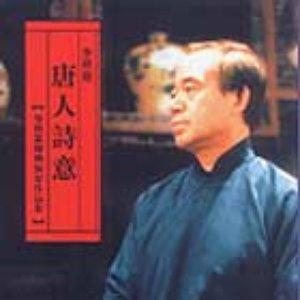 Image for '李祥霆'