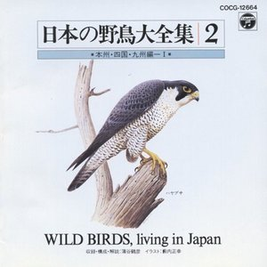 Image for '野鳥'