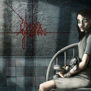 Image for 'Дворец Дождей'