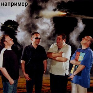 Image for 'Например'