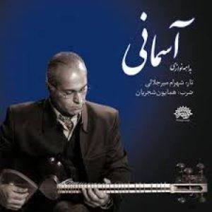 Image for 'Shahram Mirjalali'
