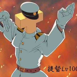 Image for 'ザ・提督ズ'