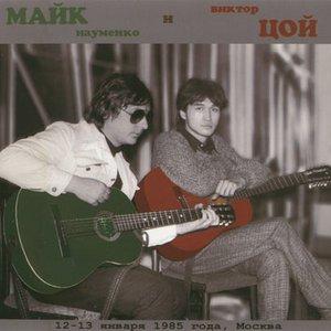 Image pour 'Майк Науменко И Виктор Цой'