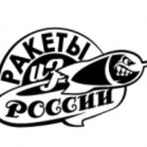 Image for 'Ракеты Из России'