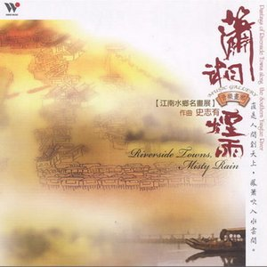 Image for 'Shi Zhi-you'