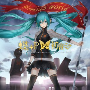 Image for '蝶々P feat. 初音ミク'
