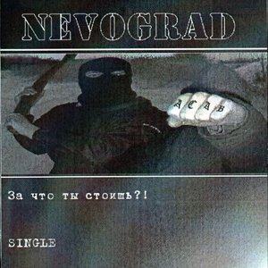 Image for 'Невоград'