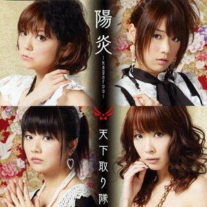Image for 'Akesaka Satomi & Ise Mariya & Kokuryuu Sachi & Mochizuki Rei'