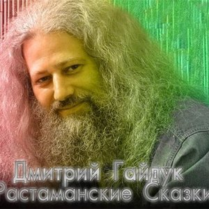 Image for 'Растаманские Народные Сказки'