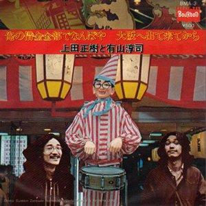 Image for '上田正樹と有山淳司'