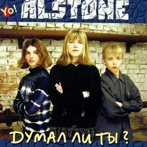 Image for 'Alstone'