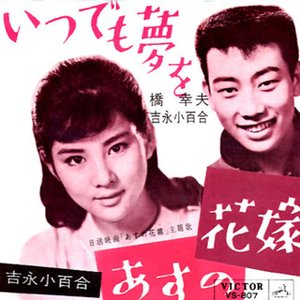 Image for '橋幸夫 & 吉永小百合'