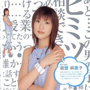 Image for 'Noto Mamiko (Yakumo)'