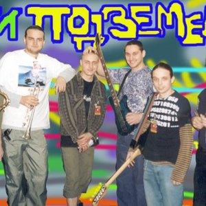 Image for 'Дети Подземелья'