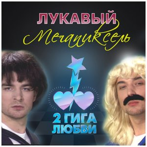 Image for '2 Гига Любви'