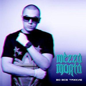 Image for 'Mezza Morta feat. Словетский'