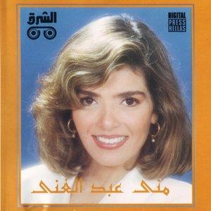 Image for 'Mona Abdulghani'