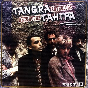 Imagen de 'Tangra'