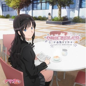 Image for '森島はるか(伊藤静)'