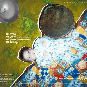 Image for 'Детские Рага (ex. Ва-Та-Га)'