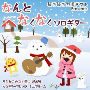 Image for 'ねこねこカポタスト'