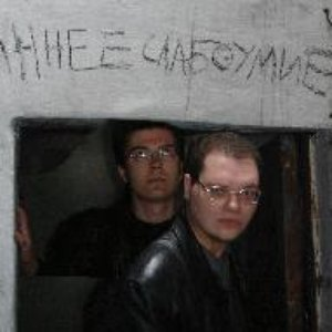 Image for 'Раннее Слабоумие'