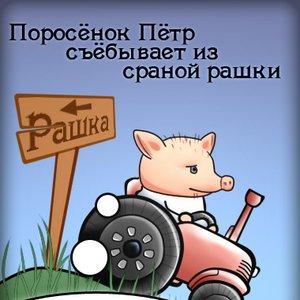 Image for 'Поросенок Петр'